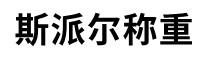 菏泽100吨地磅厂_菏泽150吨地磅价格_菏泽200吨地磅多少钱-菏泽地磅厂